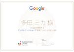 Googleデジタルワークショップ最終試験に合格しました♪