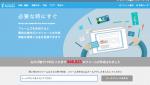 30秒で作れる!?サイト運営に必須の問い合わせ・申し込みフォームとして便利な「フォームズ」の使い方(無料版)