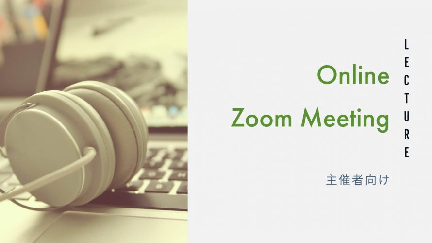 Zoomの活用法《主催者編》ミーティング予定をスケジュールする
